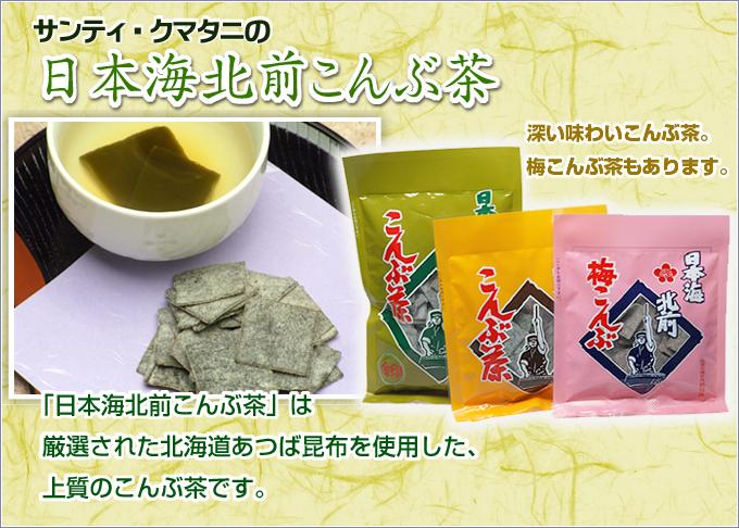 日本海 北前こんぶ茶