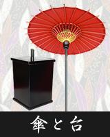 傘と台の商品一覧へ