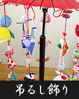 吊るし飾りの商品一覧へ