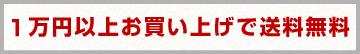 1万円以上購入で送料無料
