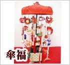 傘福の商品一覧へ