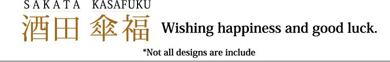酒田 傘福*Not all designs are include